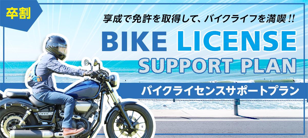 バイクライセンスサポート